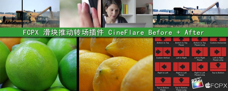 FCPX 滑块推动转场插件 CineFlare Before + After