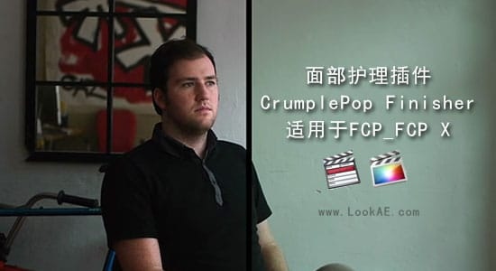 FCPX插件:面部护理插件CrumplePop Finisher(适用于FCP_FCP X)