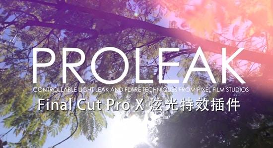 Final Cut Pro X 炫光特效插件:PROLEAK for FCPX