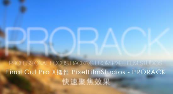 Final Cut Pro X 快速聚焦插件:PixelFilmStudios PRORACK