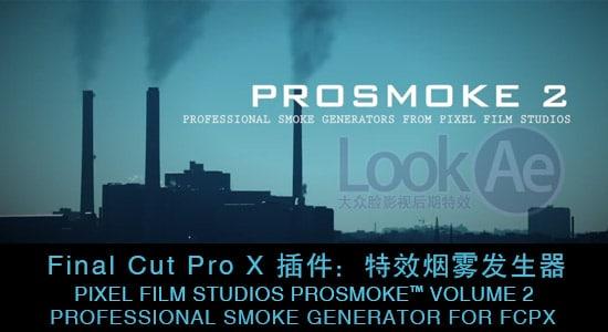 Final Cut Pro X 插件:特效烟雾发生器 PROSMOKE VOLUME 2