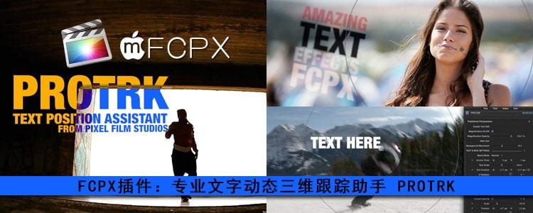 FCPX插件:专业文字动态跟踪助手 Pixel Film Studios PROTRK