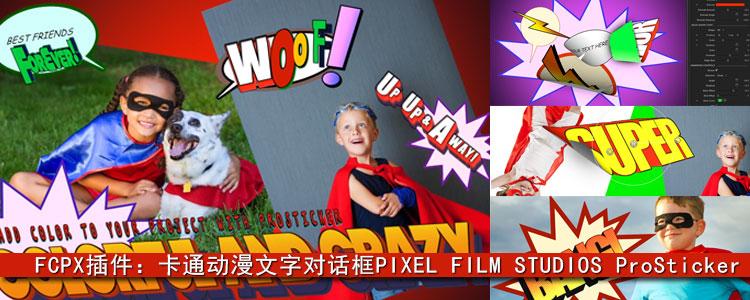 FCPX插件:卡通动漫文字对话框 PIXEL FILM STUDIOS ProSticker
