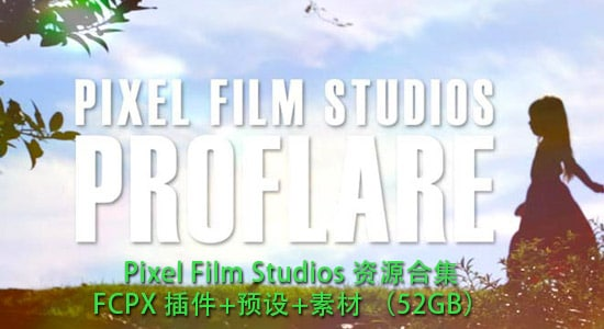 Pixel Film Studios 资源合集:全部 FCPX 插件+预设+素材(52GB)