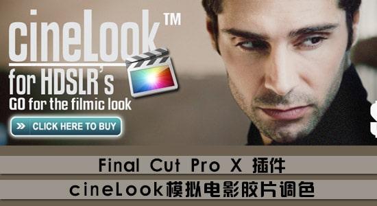 Final Cut Pro X 插件:cineLook 模拟电影胶片调色