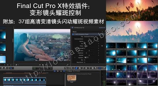 Final Cut Pro X特效插件:变形镜头耀斑控制(附37组高清耀斑视频素材)