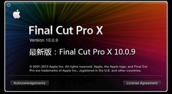 苹果剪辑软件 Final Cut Pro X 10.0.9 更新(提供下载)中文版