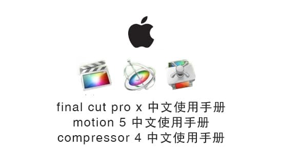 Final Cut Pro X,Compressor,Motion 5 中文使用手册