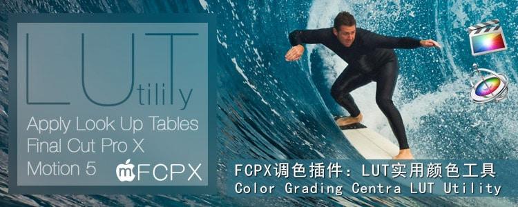 FCPX调色插件:LUT实用颜色工具 Color Grading Centra LUT Utility