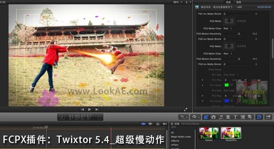 FCPX超级慢动作变速插件:Twixtor 5.4