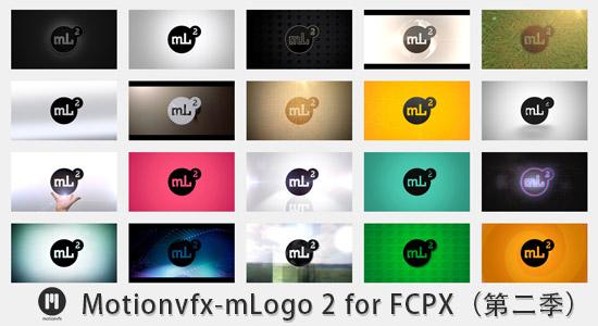 FCPX & Motion 5:30组LOGO动画motionVFX mLogo 2
