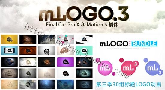Final Cut Pro X 插件:MotionVFX mLogo 3 标题LOGO动画(30组)