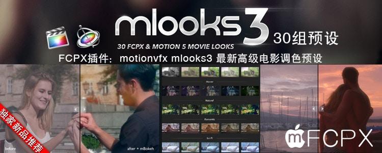 FCPX插件:mlooks3 最新高级电影调色预设(共30组)