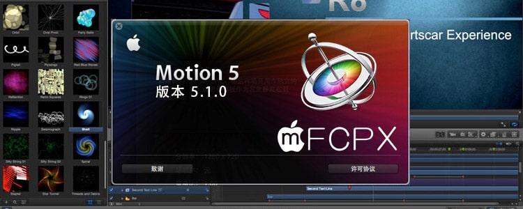 苹果最新视频编辑软件 Motion 5.1 (高速免费下载)