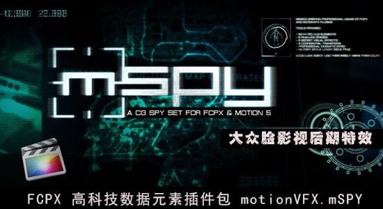 Final Cut Pro X 高科技数据元素插件包 motionVFX mSPY(FCPX插件)