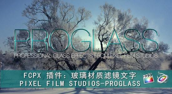 FCPX 插件:玻璃材质滤镜文字特效 PIXEL FILM STUDIOS – PROGLASS