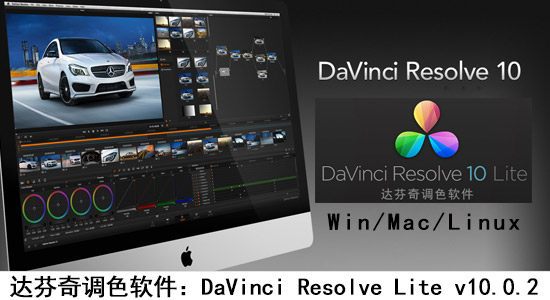 达芬奇调色软件:DaVinci Resolve Lite v10.0.2(Win/Mac/Linux)