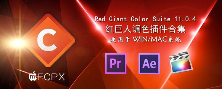 更新:红巨人调色插件合集 Red Giant Color Suite 11.0.4(MAC/WIN)