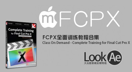 FCPX全面训练教程Class On Demand – Complete Training for Final Cut Pro X