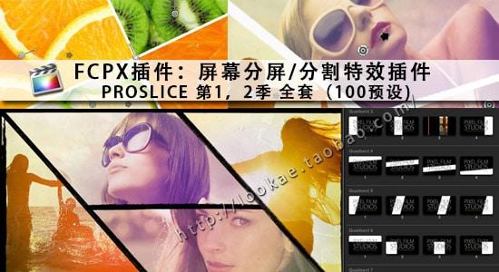 FCPX插件:屏幕分屏/分割特效插件 PROSLICE 1,2 全套(100预设)