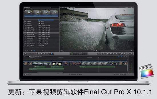 更新:苹果视频剪辑软件Final Cut Pro X 10.1.1