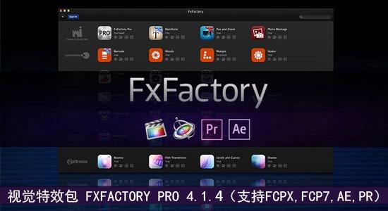 视觉特效包 – FxFactory Pro 4.1.4(支持FCPX,FCP7,AE,PR)