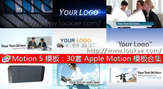 Motion 5 模板:30套 Motion 模板合集 Apple Motion Templates Bundle