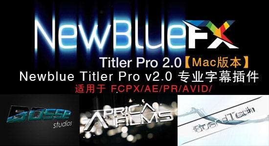 【Mac版本】Newblue Titler Pro v2.0 专业字幕插件(支持FCPX/AE/PR/AVID)