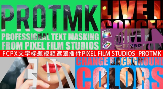 FCPX动态文字标题镂空视频遮罩插件 PIXEL FILM STUDIOS – PROTMK FCPX 插件-第1张