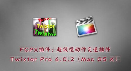 FCPX插件:超级慢动作变速插件:Twixtor Pro 6.0.2(Mac OS X)