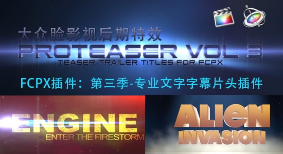 FCPX插件:第三季-专业文字字幕片头插件 PIXEL FILM STUDIOS PROTEASER 3