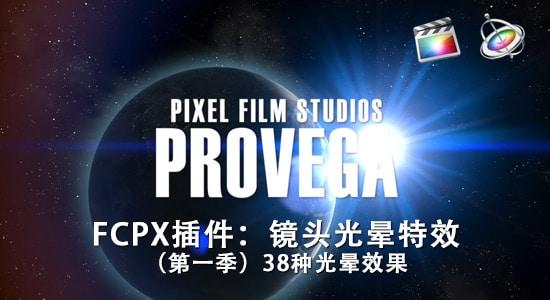 【第一季】FCPX插件:镜头光晕特效 PIXEL FILM STUDIOS – PROVEGA™ VOL. 1