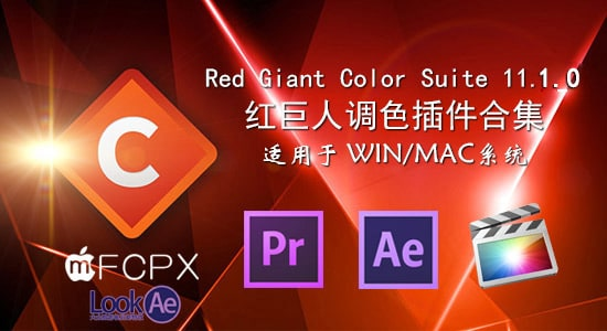 重大更新:红巨人调色插件合集 Red Giant Color Suite 11.1.0(Mac/Win)