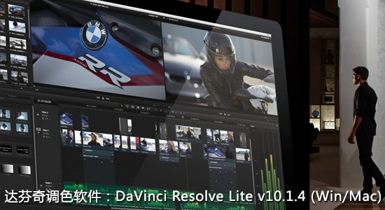 更新:达芬奇调色软件 DaVinci Resolve Lite v10.1.4( Win/Mac)