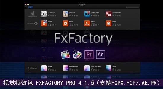 更新:视觉特效包 – FxFactory Pro 4.1.5(支持FCPX,FCP7,AE,PR)