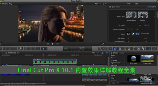 Final Cut Pro X Effects 内置效果详解教程全集(来自Larry Jordan)