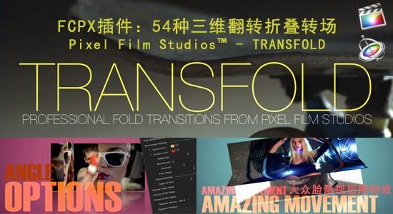 FCPX插件:54种三维翻转折叠转场 Pixel Film Studios  - TRANSFOLD