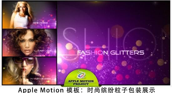 Apple Motion 模板:时尚缤纷粒子包装展示 Videohive – Fashion Glitters