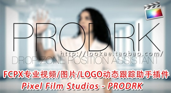 FCPX插件:专业图片/LOGO/视频动态跟踪助手 Pixel Film Studios – PRODRK