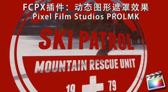 FCPX插件:动态图形遮罩效果 Pixel Film Studios – PROLMK