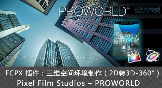 FCPX 插件:三维空间环境制作(2D转3D)Pixel Film Studios – PROWORLD