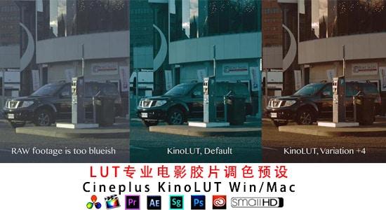 LUT专业电影胶片调色预设 Cineplus KinoLUT Win/Mac