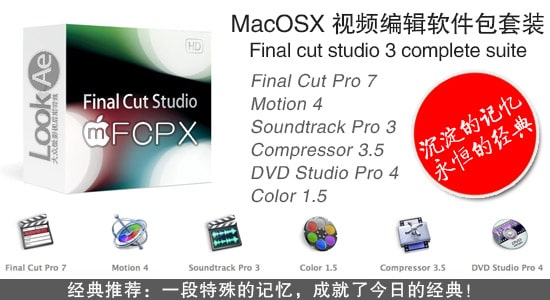 MacOSX 视频编辑软件包套装 Final cut studio 3 complete suite