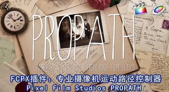 FCPX插件:专业摄像机运动路径控制器 Pixel Film Studios PROPATH