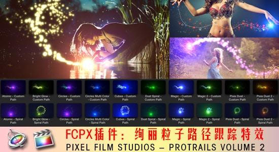 FCPX插件:绚丽粒子路径跟踪特效 PIXEL FILM STUDIOS – PROTRAILS 2
