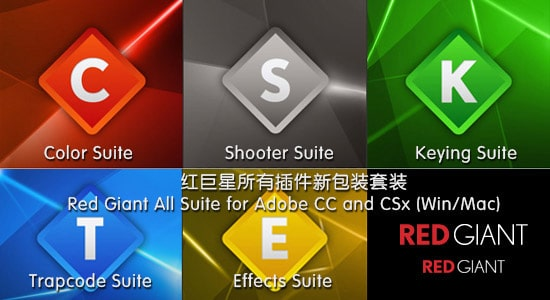 红巨人插件套装:Red Giant All Suite for Adobe(32/64位)(Win/Mac)
