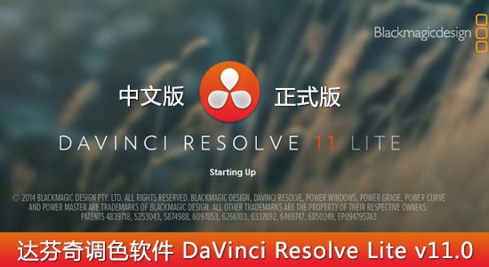 【中文/英文版】达芬奇调色软件 DaVinci Resolve Lite v11.1.4(Mac OSX)