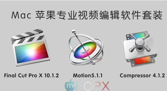Mac 苹果专业视频编辑软件套装 Final Cut Pro X 10.1.2 + Motion5.1.1 + Compressor 4.1.2