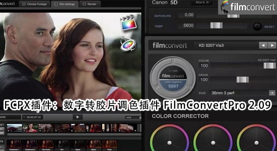 FCPX/FCP7插件:专业数字胶片调色插件 FilmConvert Pro 2.16 支持Lut