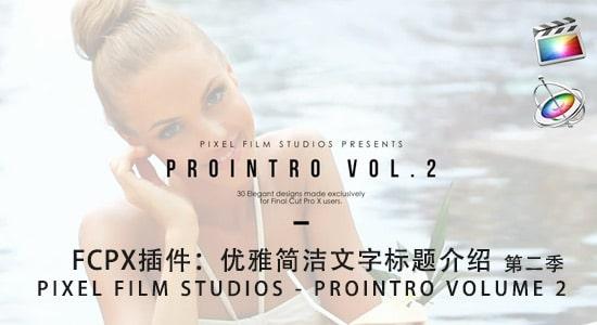 FCPX插件-优雅简洁文字标题介绍 PIXEL FILM STUDIOS PROINTRO VOLUME 2
